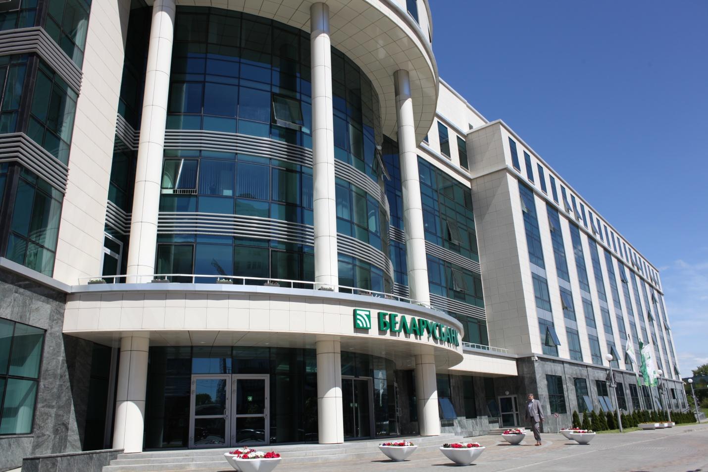 Беларусбанк — Википедия