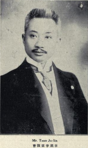 Cao Rulin (1877 - 1966), the Vice-Minister of Foreign Affairs