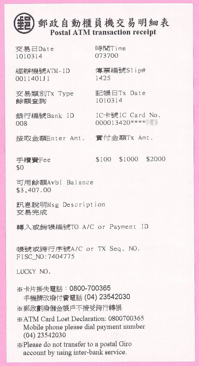 file chunghwa post atm transaction receipt 2012 03 14 jpg