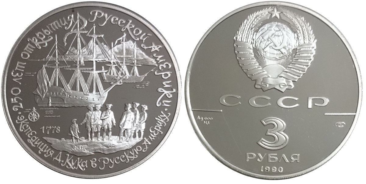 File:Commemorative silver 3 rouble, Discovery of Russian