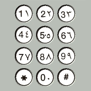 当代埃及电话按钮。