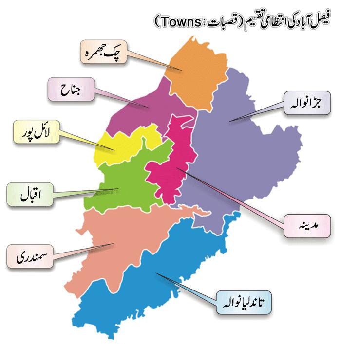 Filefaisalabad map urdug wikimedia commons filefaisalabad map urdug gumiabroncs Images