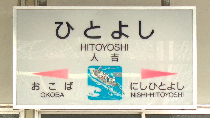 Hitoyoshi Station