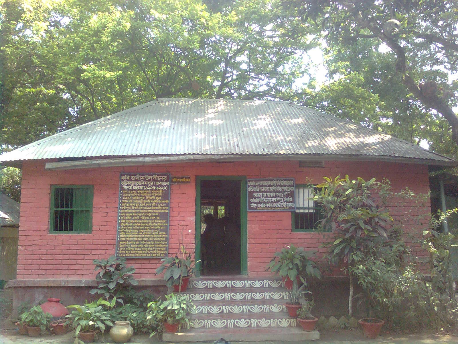 File house of poet wikimedia commons for Bangladesh village house design