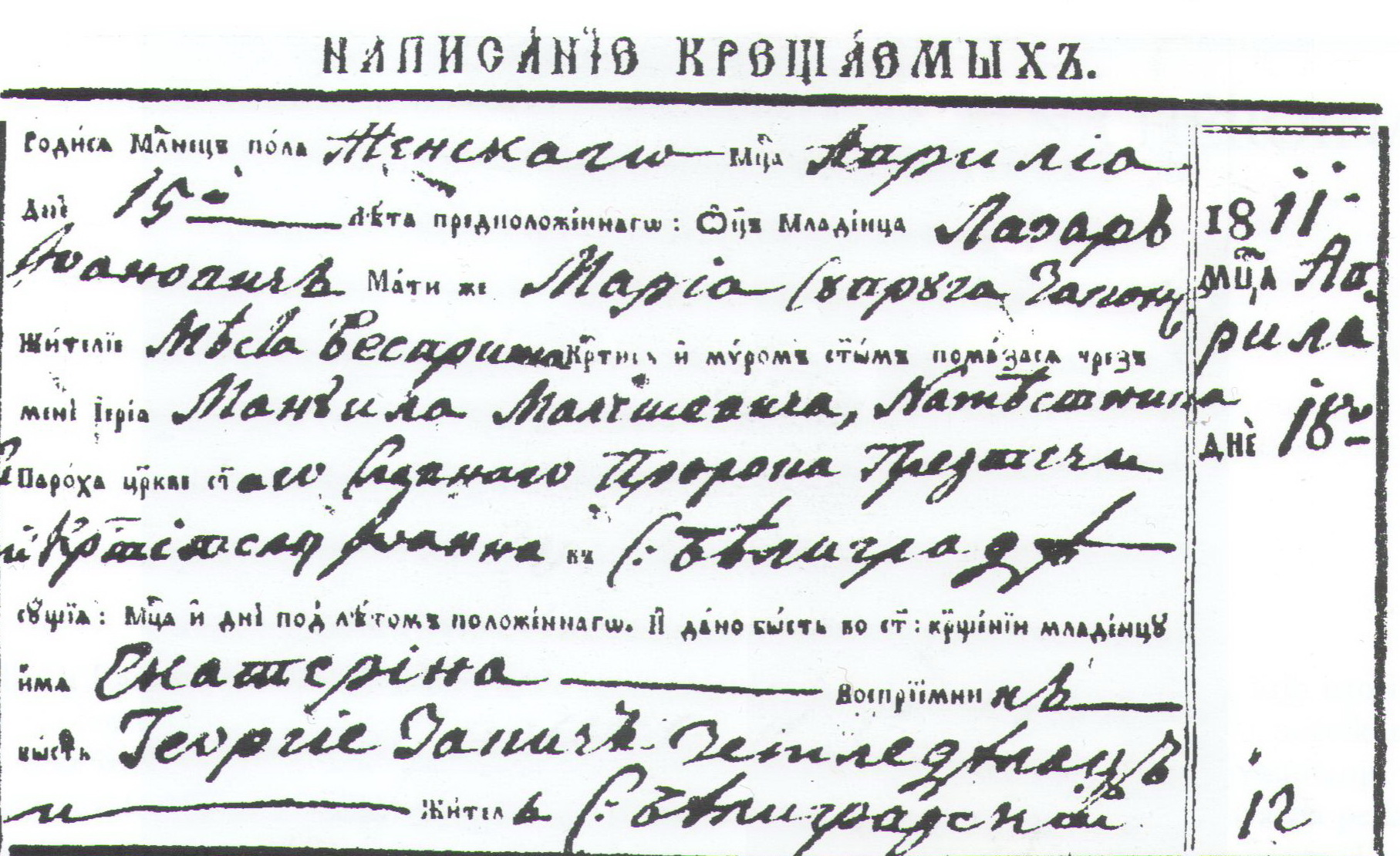Filekatarina ivanovi birth certificateg wikimedia commons filekatarina ivanovi birth certificateg aiddatafo Choice Image