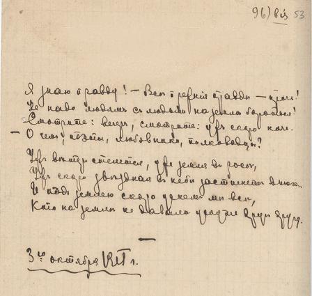Marina Tsvetaeva. Ya znayu pravdu (poem).png