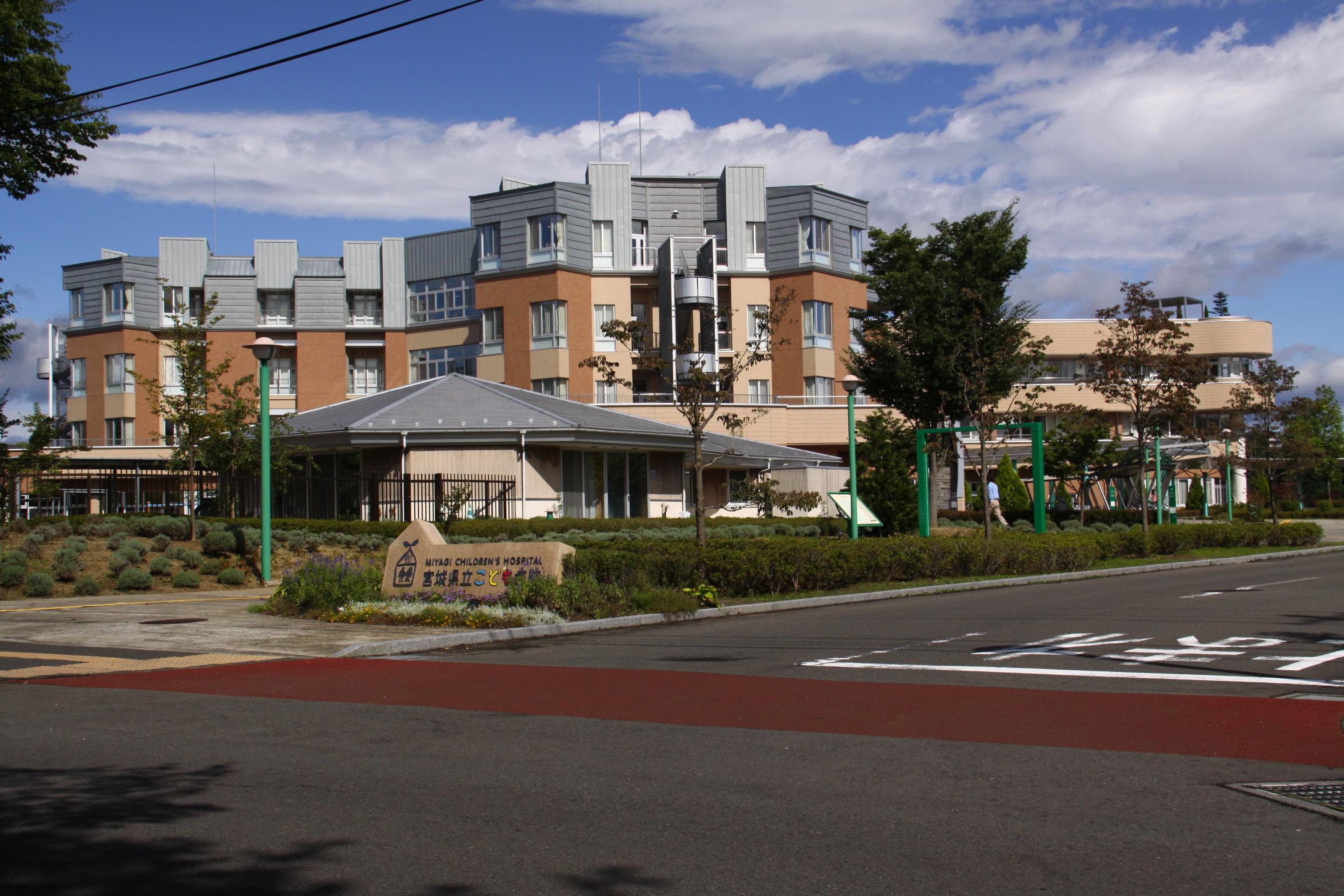 宮城県立こども病院 - Wikipedia