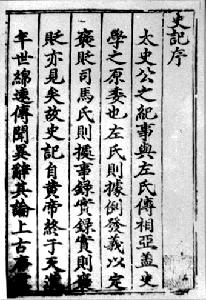 First page of the Shiji