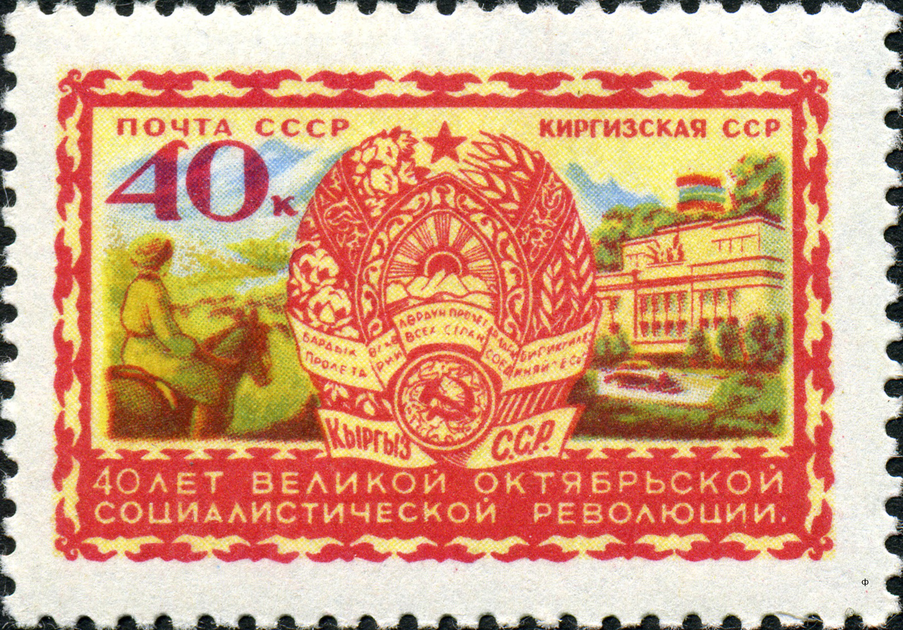 Файл:Stamp of USSR 2087.jpg