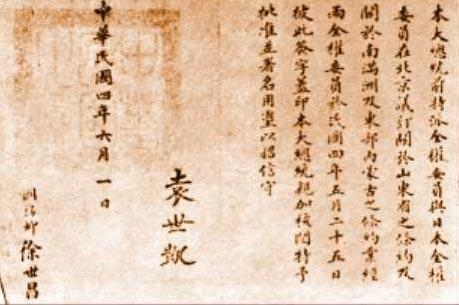 the list of the Twenty-One Demands