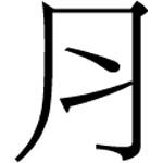File:倉頡輔助字形 月於腸.jpg