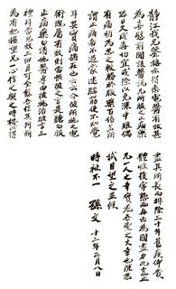 Carta de Sun Yat-sen a Zhang (8 de enero de 1923