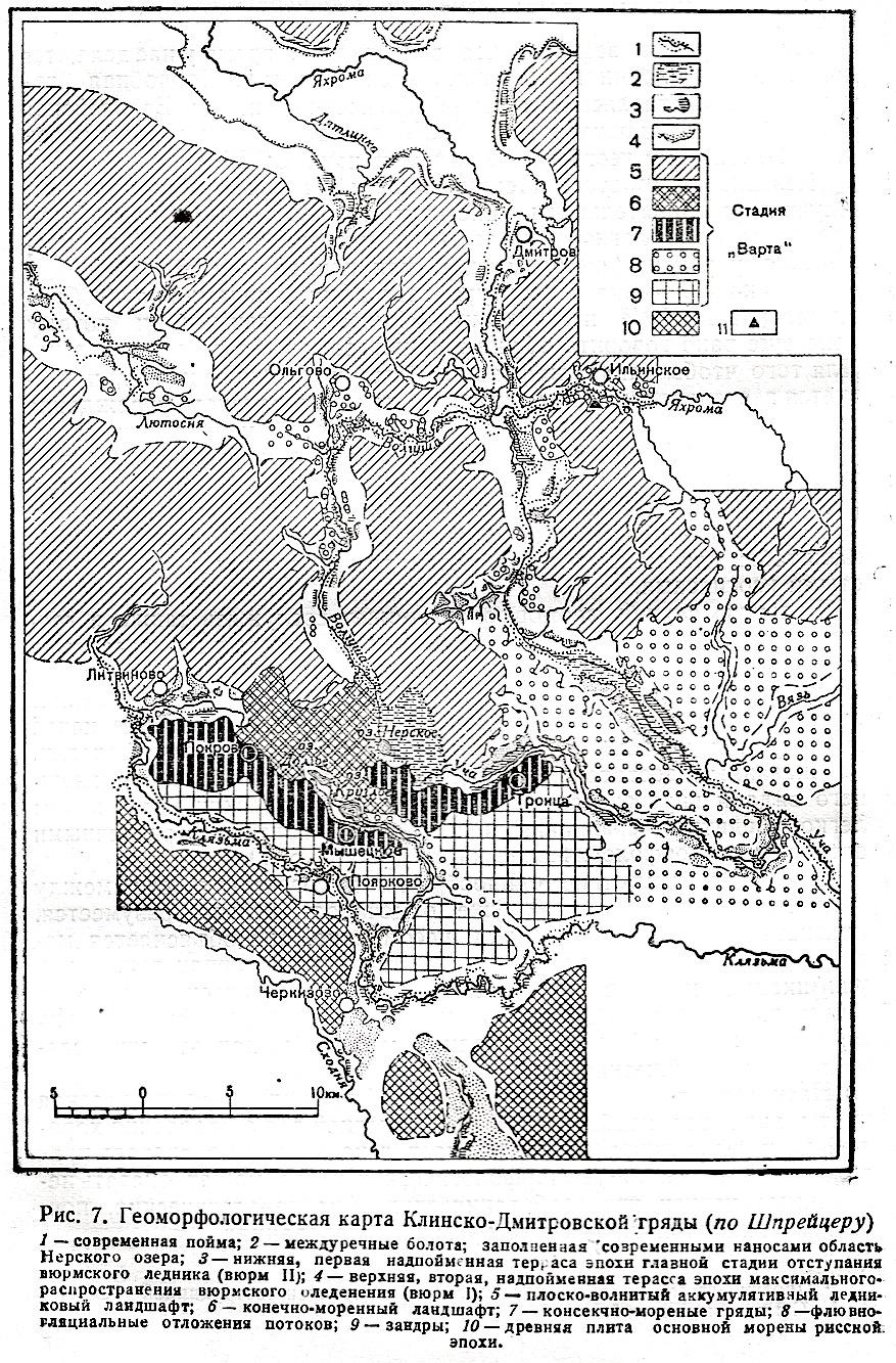 Изображение 7: Геоморфологическая карта Клинско-Дмитровской гряды (по Шпрейцеру). Изображение можно увеличить.