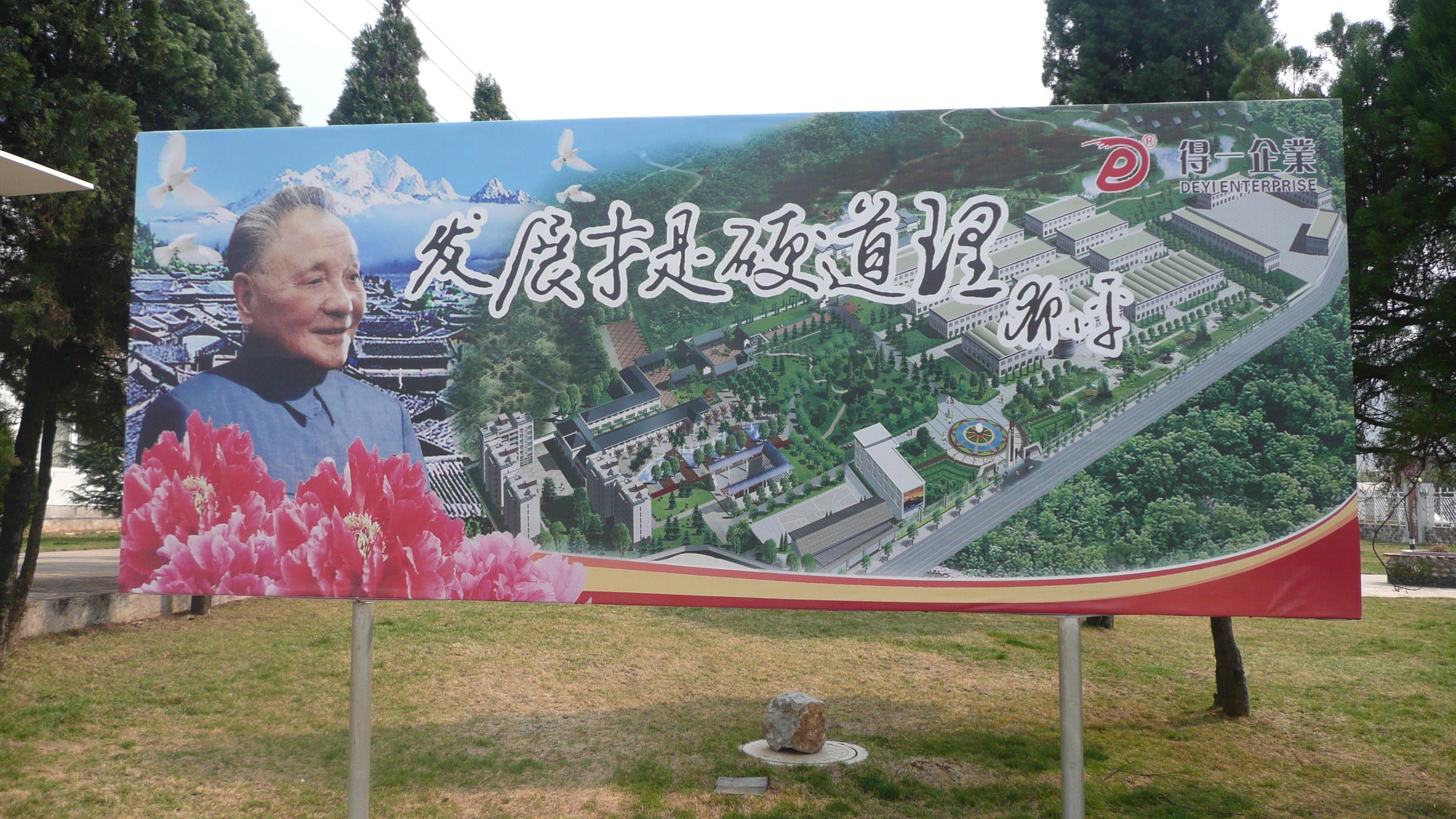 Roadside billboard of Deng Xiaoping in Lijiang (Yunnan), March 2010.