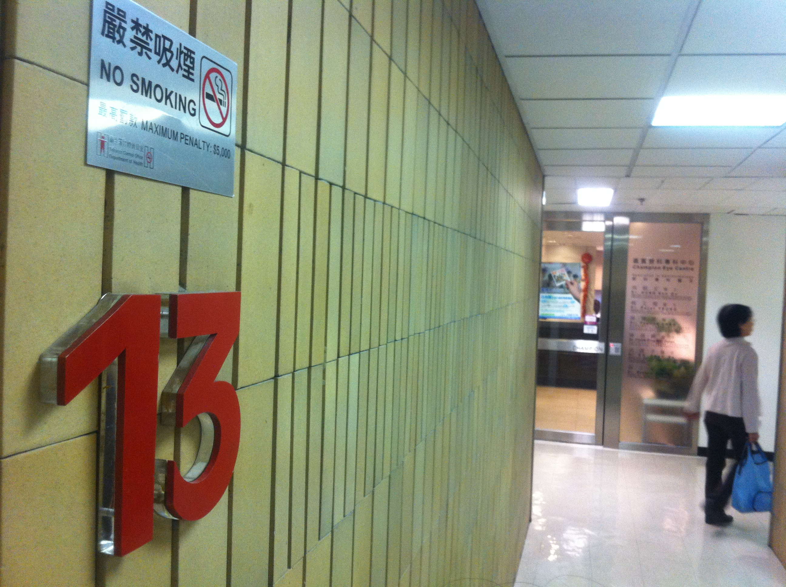 File:HK CWB 東角中心 East Point Centre Office Building 13th Floor Lobby Hall