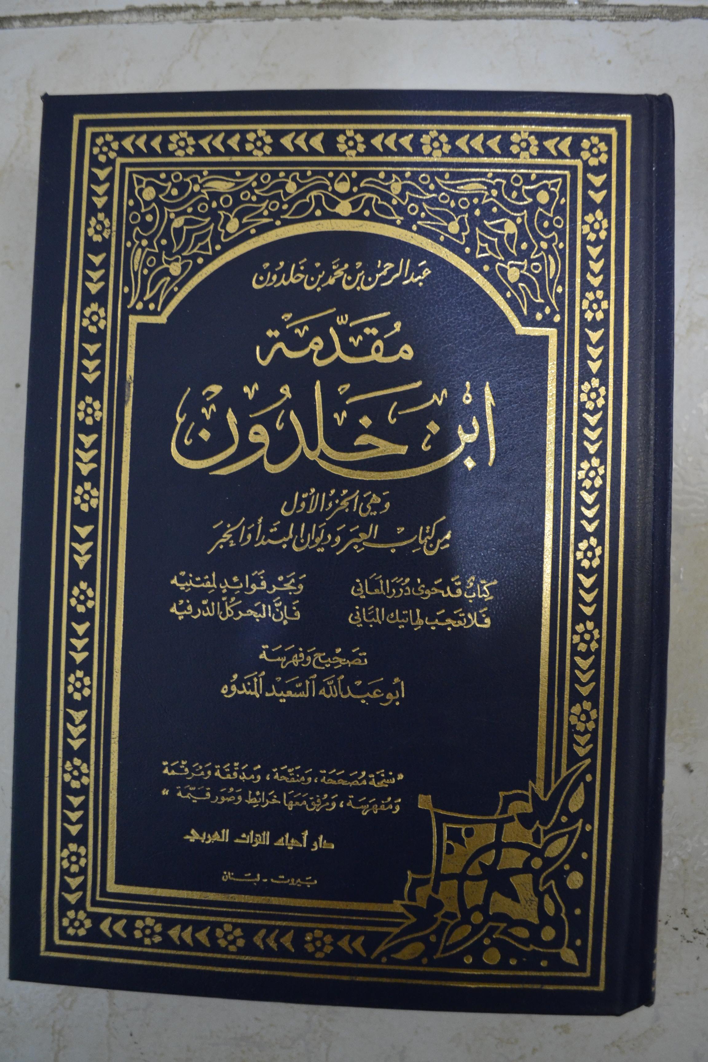 Kekhalifahan Umayyah