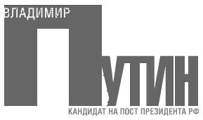 Vladimir Putin 2000 presidential campaign