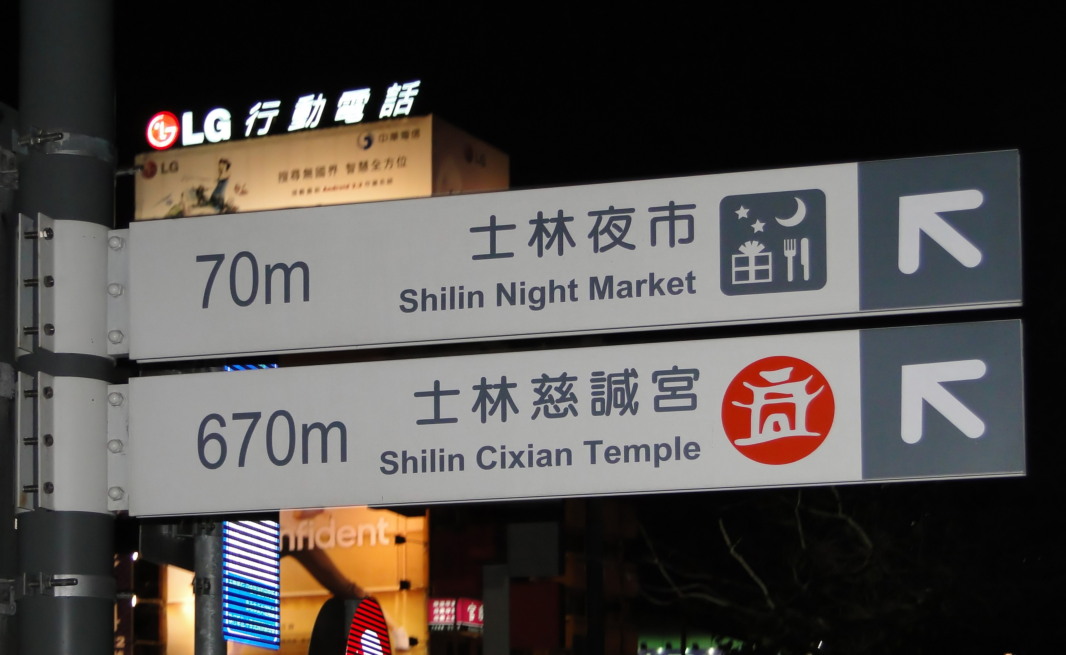 Shilin Night Market and Shilin Cixian Temple directional signs 20110313 night.jpg