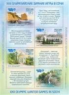 Stamp of Russia 2012 № 1580-1583 Ru.jpg