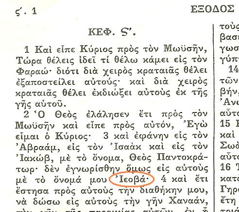 bible and greek religion Religious rationalizers twist phrases and modify translations to prove they are  honoring  in early copies of the original greek writings, that's it.
