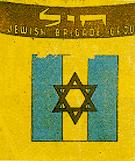 סמל הבריגדה היהודית