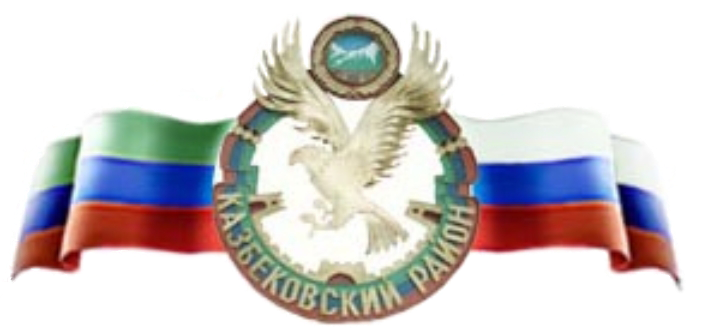 Картинки по запросу казбековский