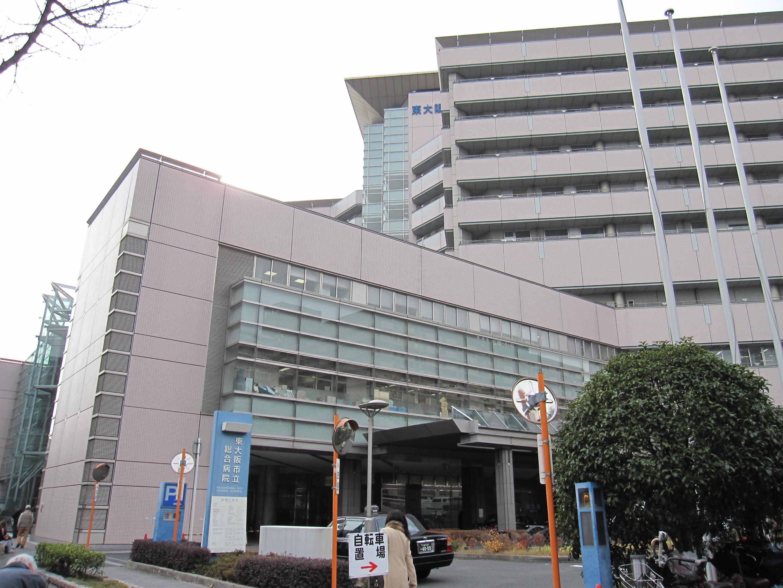 医療 センター 大阪 東