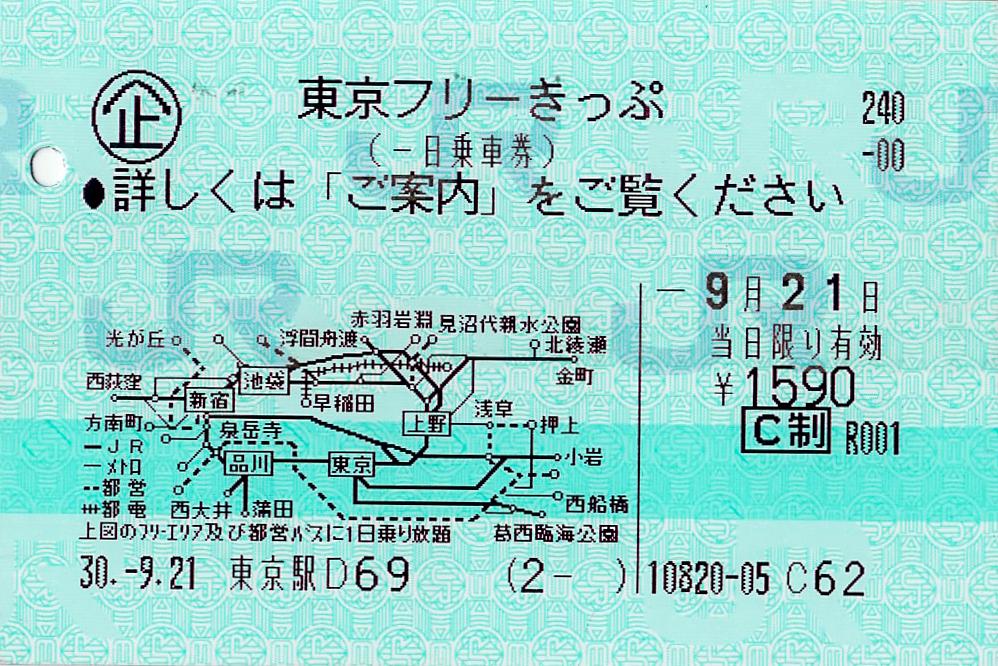 な 切符 お 得 jr