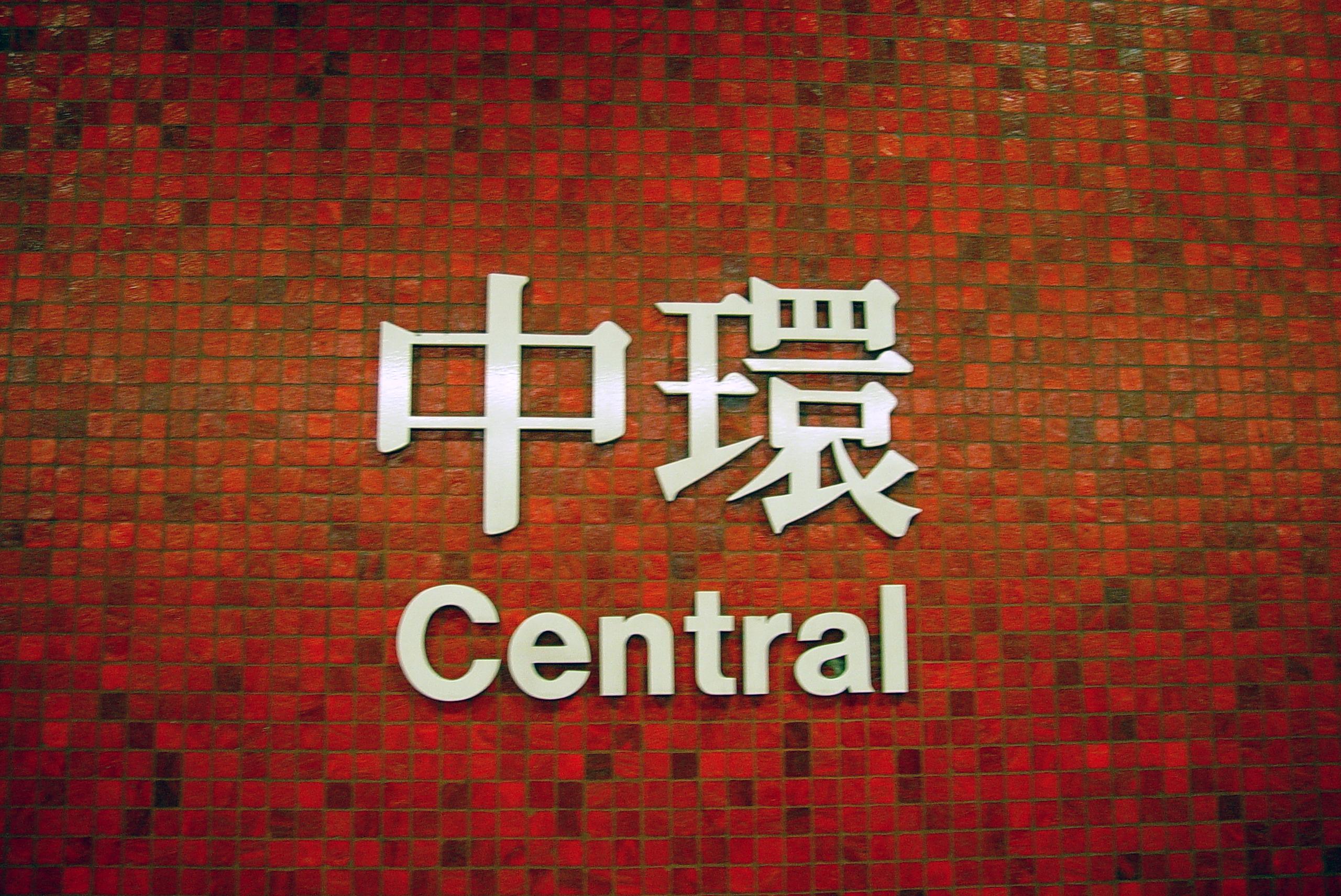 file mtr hong kong station central jpg wikimedia commons