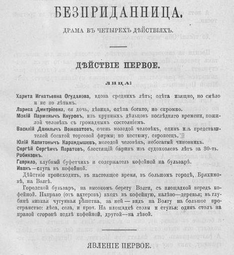 """А. Н. Островский. """"Бесприданница"""". 1979.JPG"""
