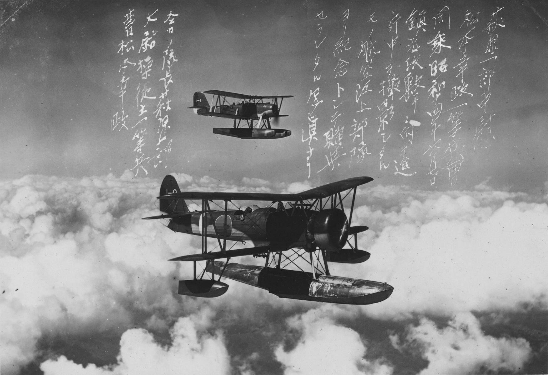 Imperial Japanese Navy Air Service