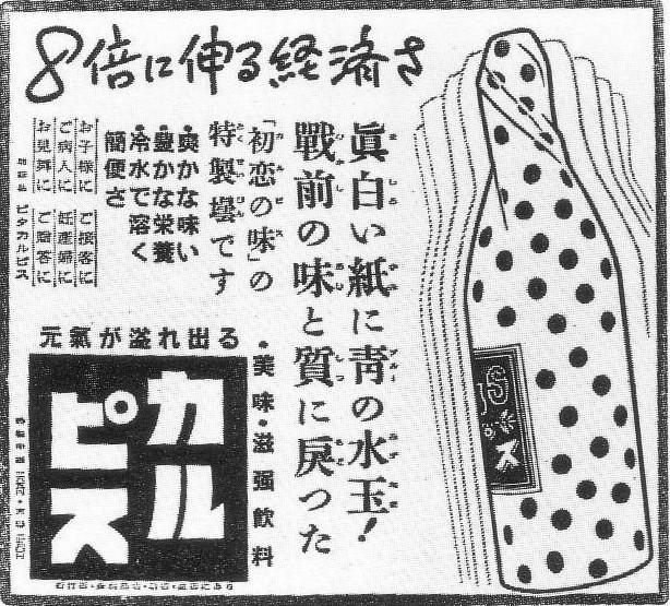 Hiragana Chart: Calpis 1950 Scan10025.JPG - Wikimedia Commons,Chart