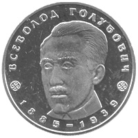 Coin of Ukraine Golubovich R.jpg