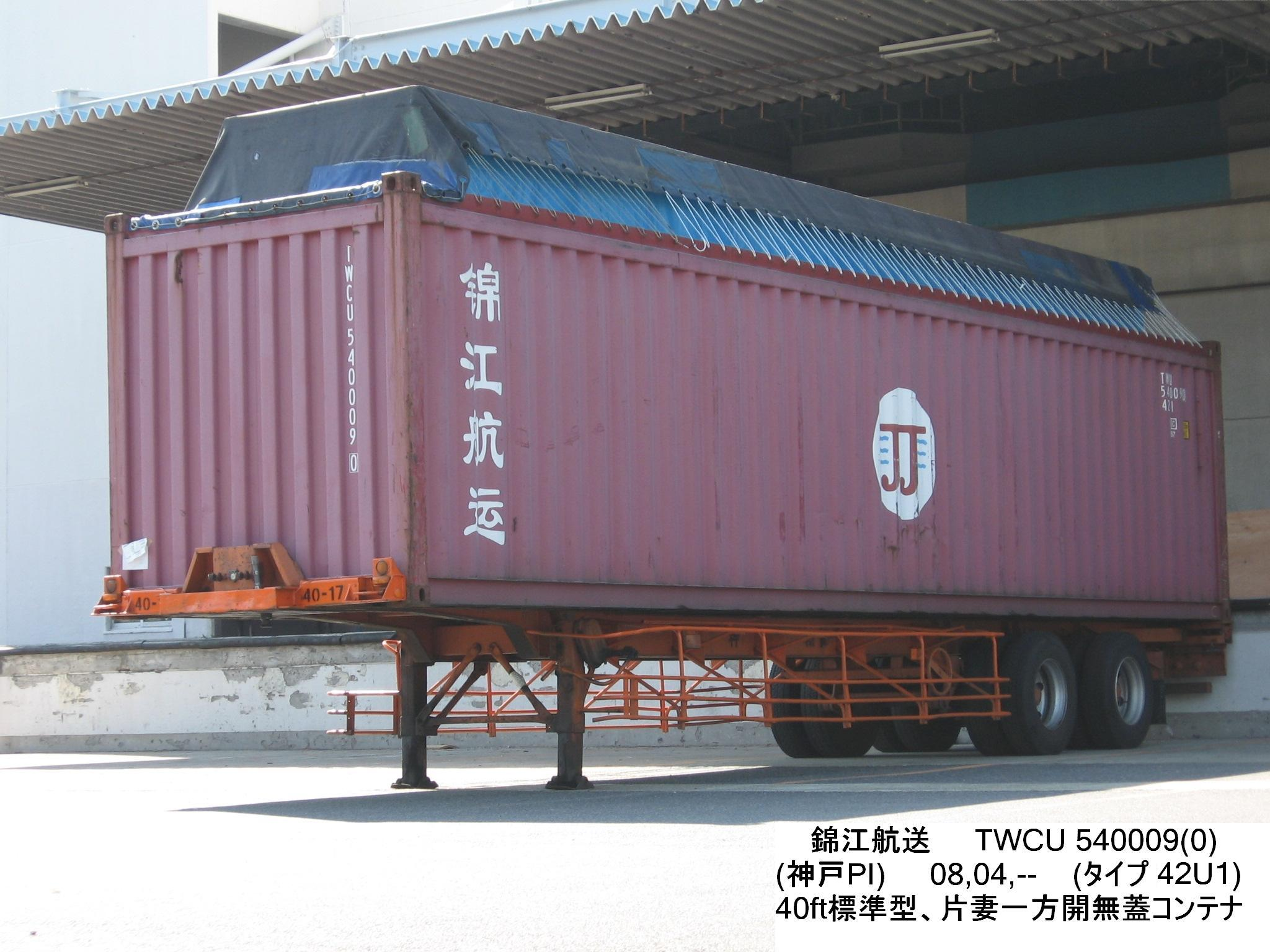 File:Container 【 42U1 】 TWCU 540009(0)---No,2 【 Pictures taken in