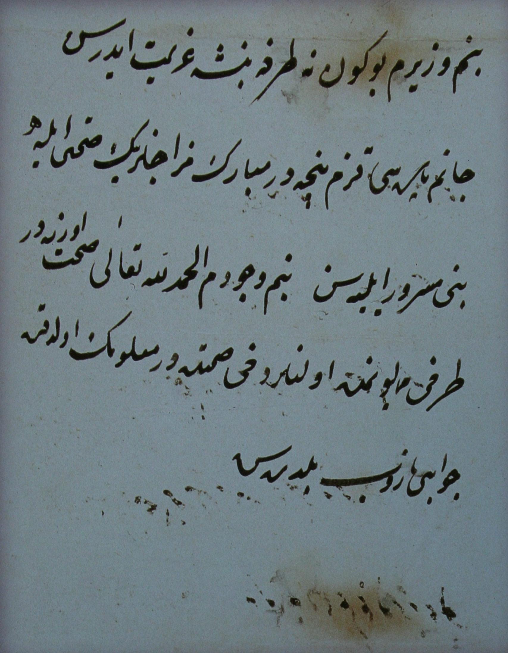Ottoman Reform Edict Of 1856