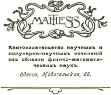 mathesis fun