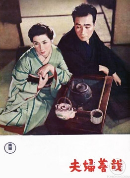English: Movie poster for 1955 Japanese movie ...