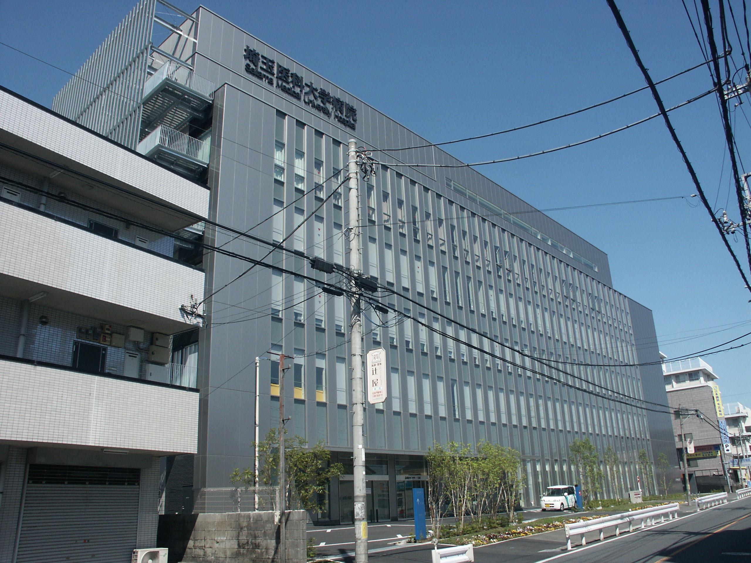 毛呂山 病院 医科 埼玉 大学