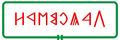 Salomvar rovastabla.png