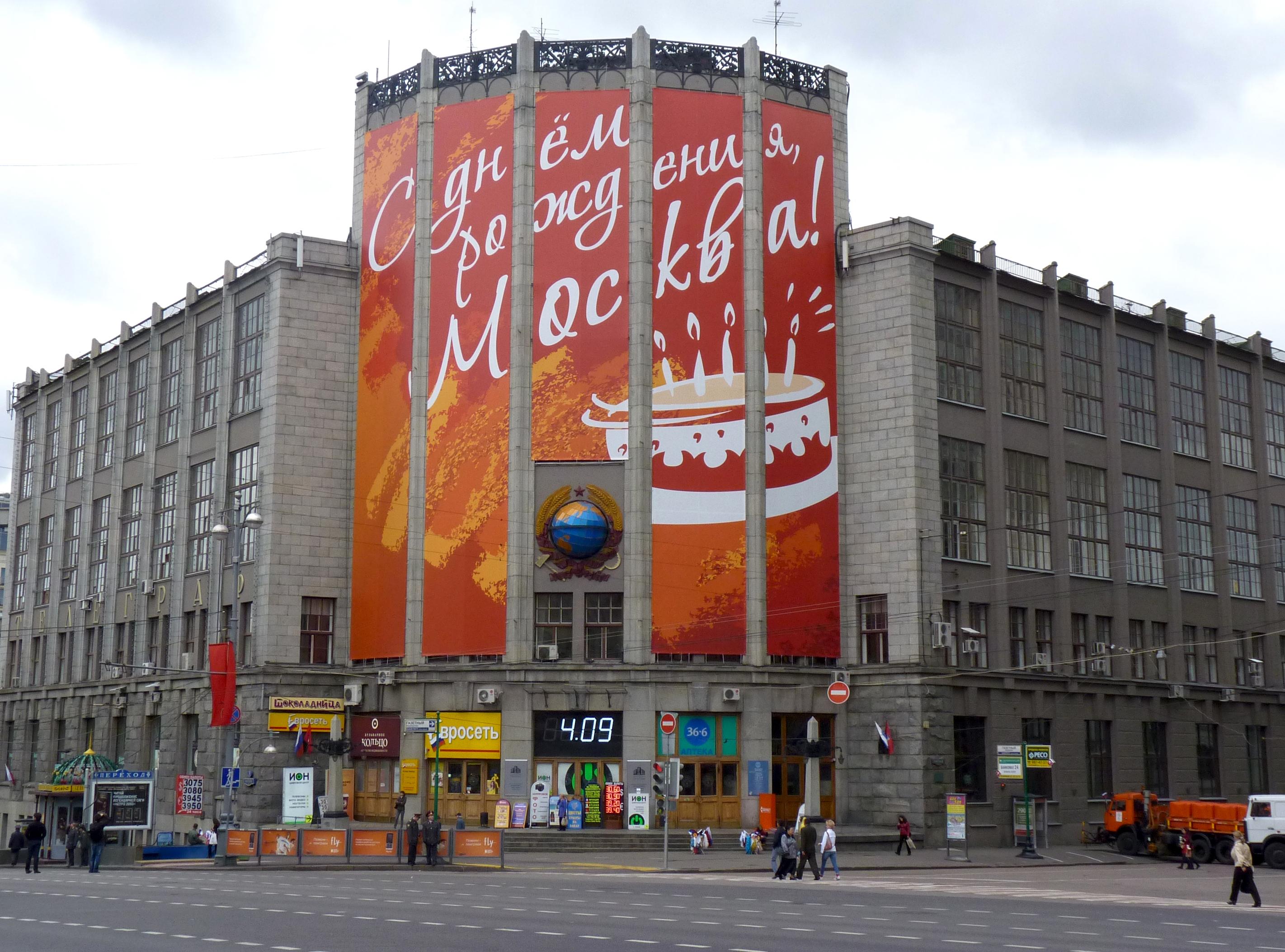 Как Москва отметила свое 850-летие 28