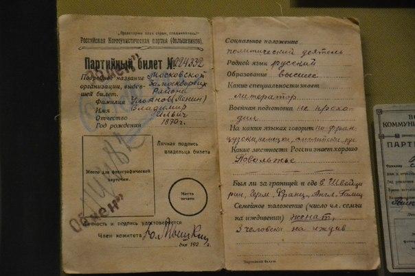 Партийный билет №224332, после сентября 1920 года