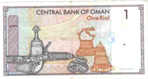 1 Oman rial reverse.jpg