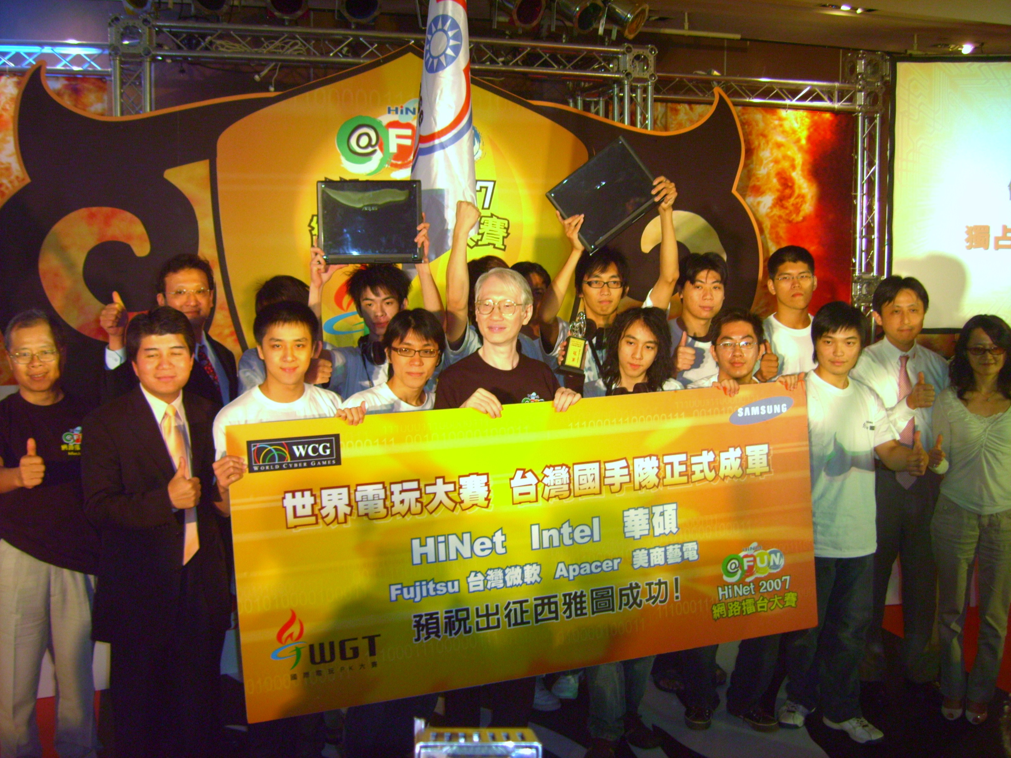 2007 HiNet, WCG, and WGT 3-in-1 Taiwan Gaming Athletes Qualification