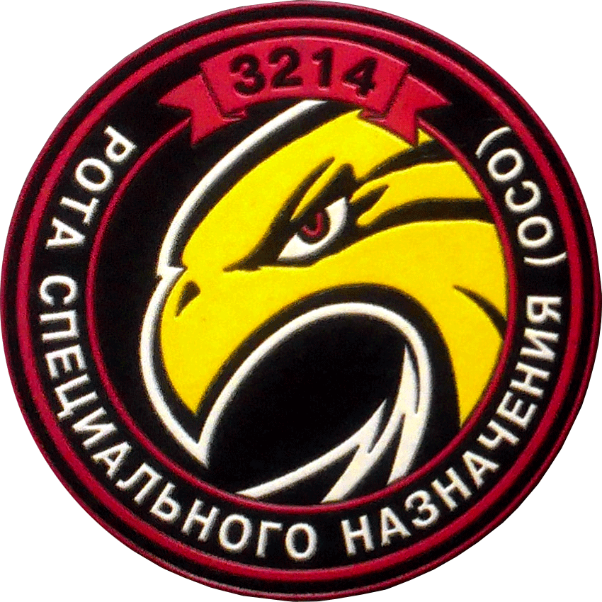 File:Belarus Internal Troops--Special Operations Ensuring Company MU 3214  patch.png