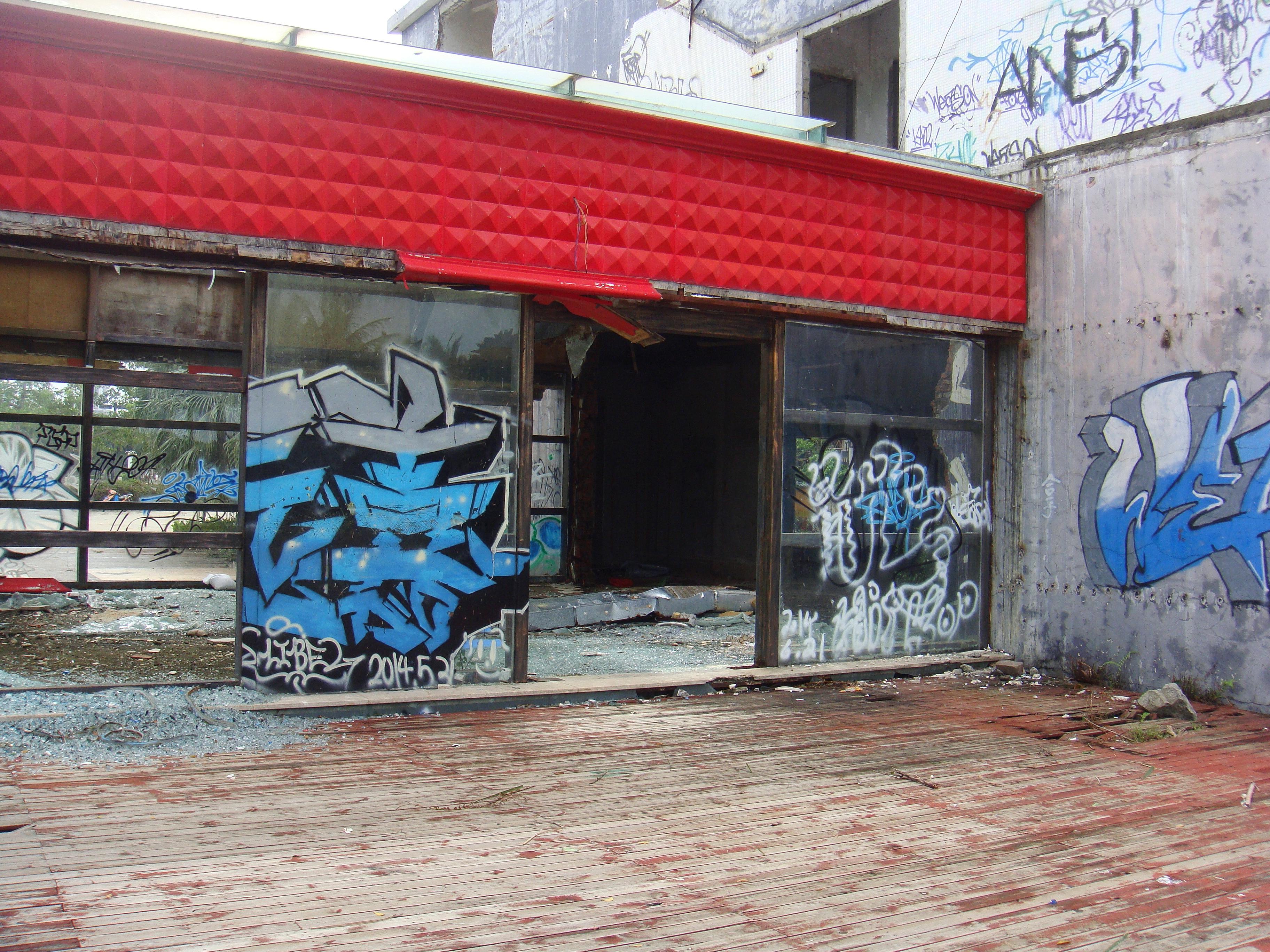 Filegraffiti in haikou near evergreen park 02 jpg