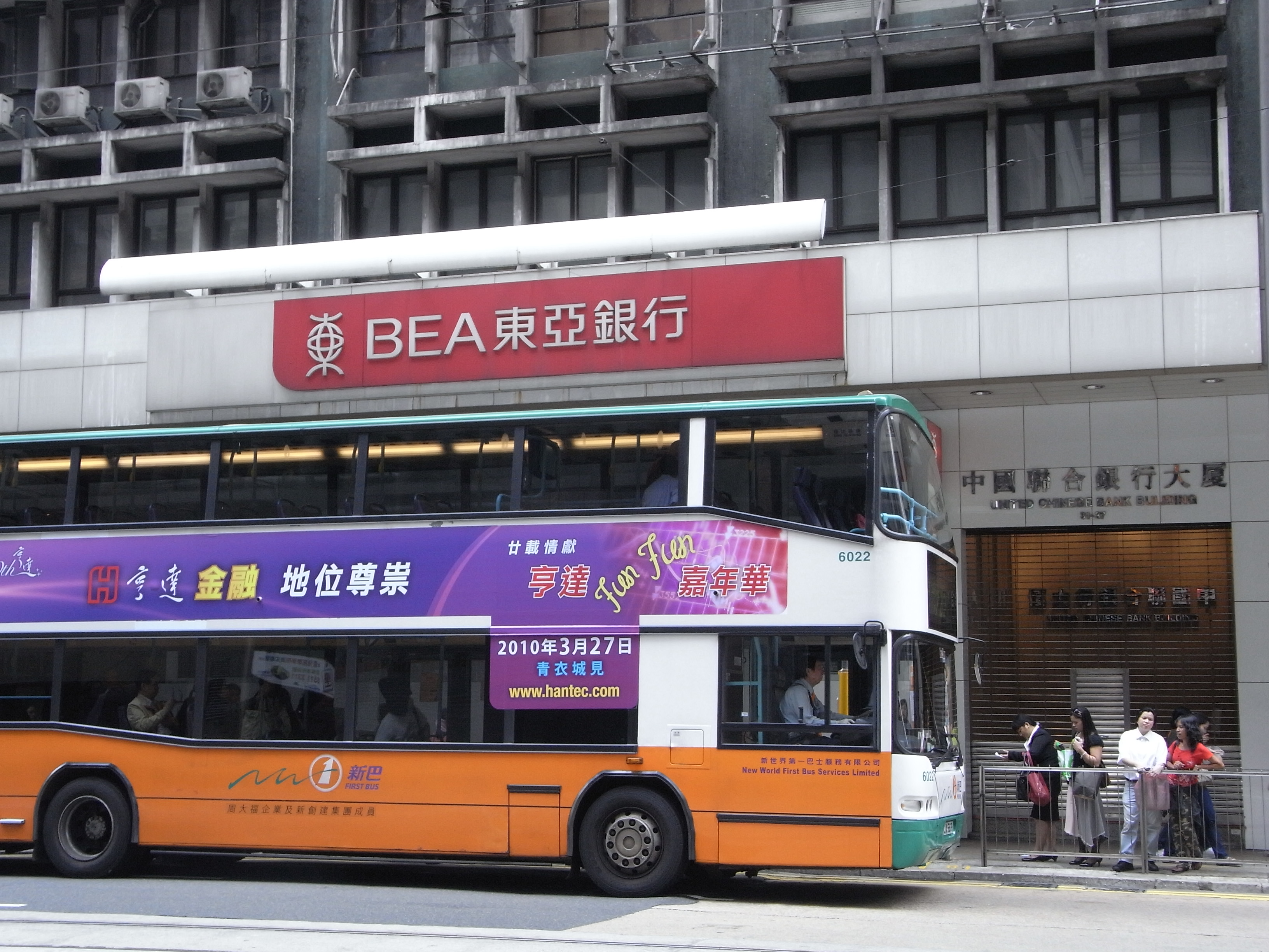 file hk central 31 des voeux road united chinese bank bea feb 2010 first bus stop. Black Bedroom Furniture Sets. Home Design Ideas