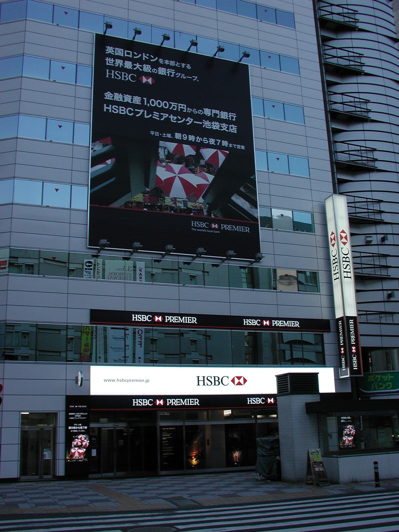 File:HSBC-Japan Ikebukuro-150 jpg - Wikimedia Commons