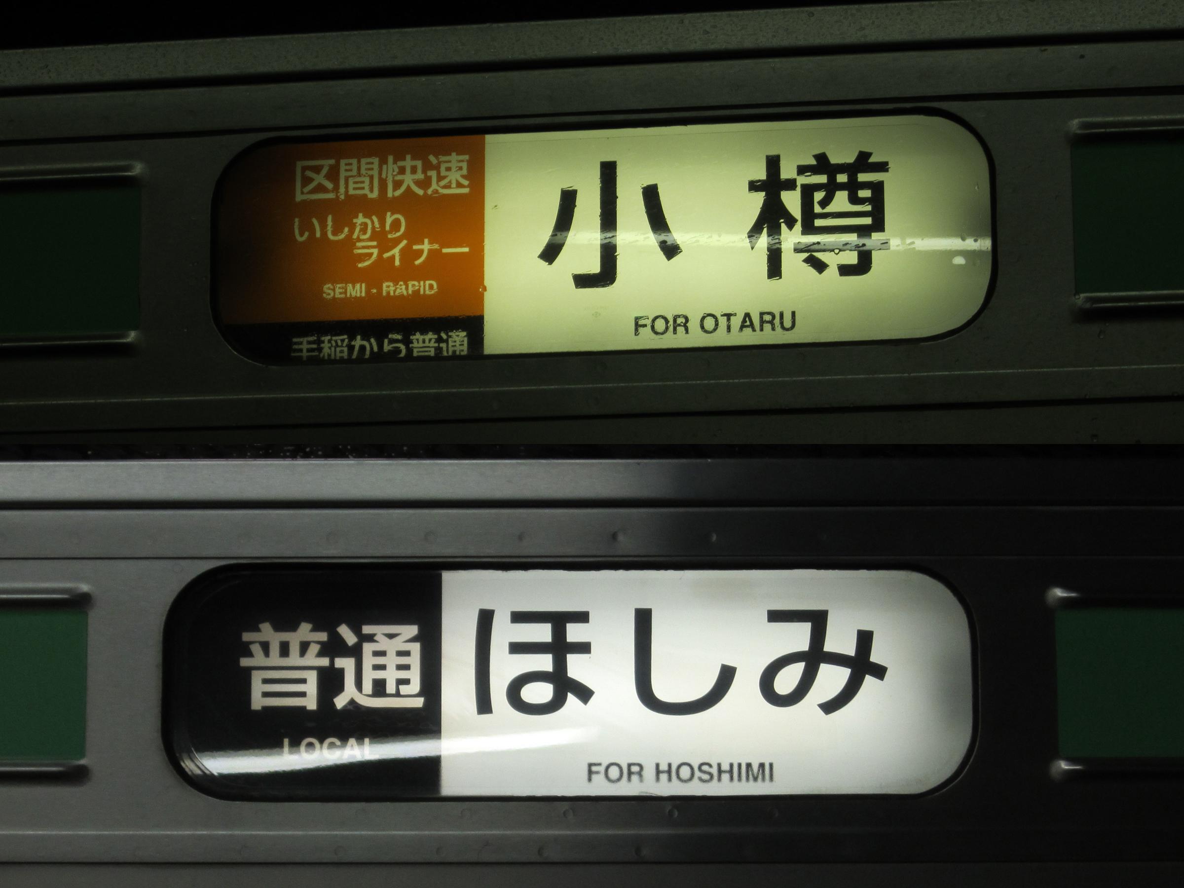https://upload.wikimedia.org/wikipedia/commons/d/dc/JR_Hokkaido_721_Rollsign.jpg