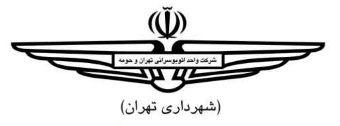 نتیجه تصویری برای ارم شرکت  واحد تهران