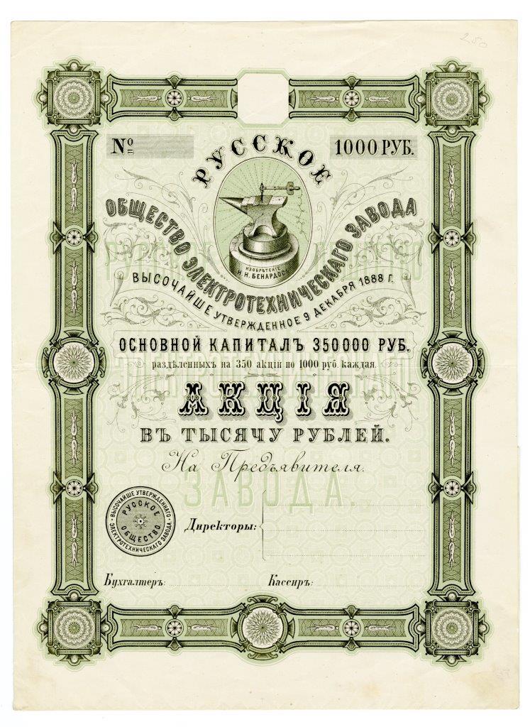 Бланк акции 20 коп 1941 года цена